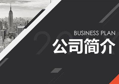 贵州雄正酒业有限公司公司简介